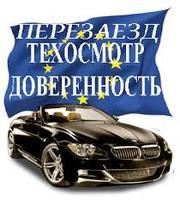 Перезаезды и Просрочки Староказачье,  Болград,  Могилев,  Гоптовка