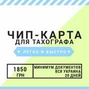 Помощь в оформлении индивидуальной карты водителя для цифрового тахогр