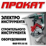 Отбойные молотки, вибронога, газ.пушка, нивелир прокат, аренда Полтава