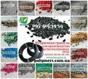 Вторичная гранула ПС,  ПП,  ПНД-литье,  экструзия. Трубная гранула ПЕ100,