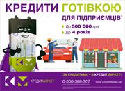 Кредит для підприємців,  ФОП від Кредит Маркет