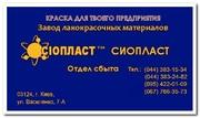 Эмаль КО-814 ГОСТ 11066-74 краска КО-811 термостойкая по металлу