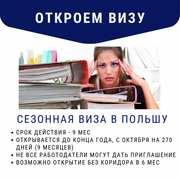 Сезонная рабочая виза в Польшу на 9 месяцев