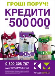 За кредитами в КредитМаркет!