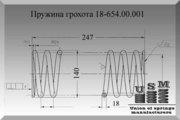 Пружина грохота 18-654.00,  изготовление пружин