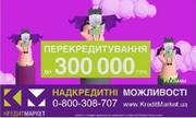 Вигідні кредити до 500 000 грн! МИ КРЕДИТУЄМО!!!ПОЛТАВА!!!